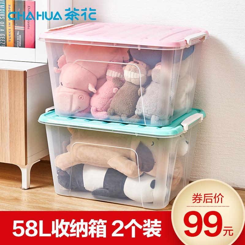 茶花 大号加厚透明整理塑料箱子2个