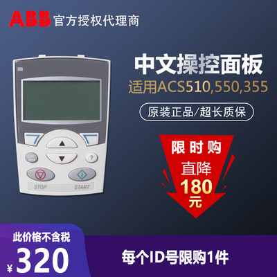 ACS inverter/ACS510/550/355/Chinese operation panel ACS-CP-D price does not include tax