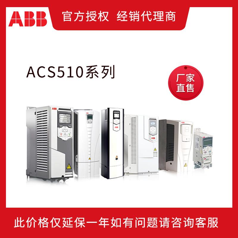 ABB标准传动产品延保服务 ACS510-01 R6规格