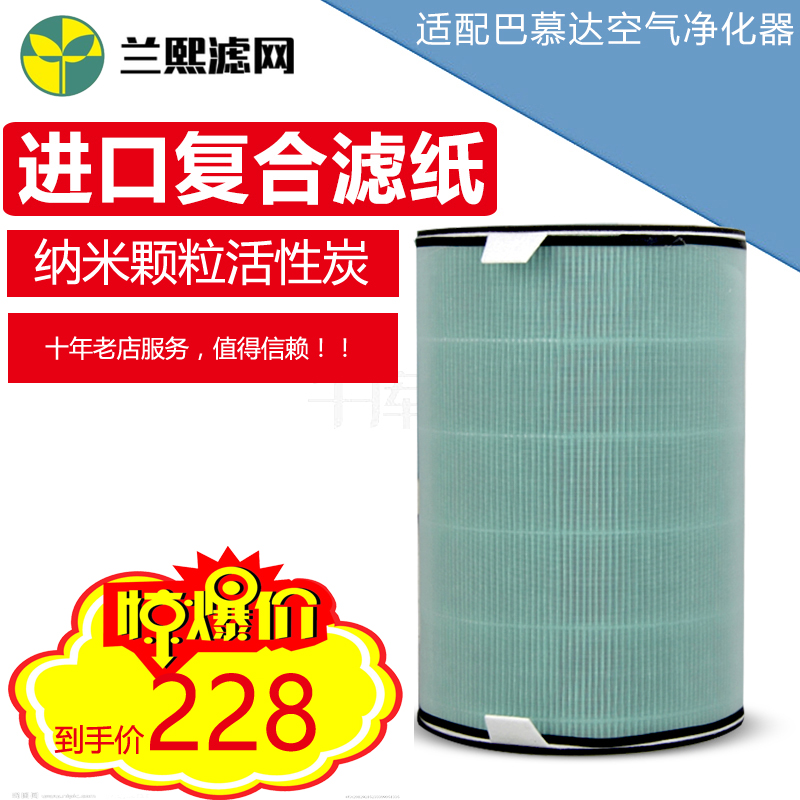 [上海兰熙空气净化设备厂净化,加湿抽湿机配件]适配balmuda巴慕达AirEng月销量12件仅售248元