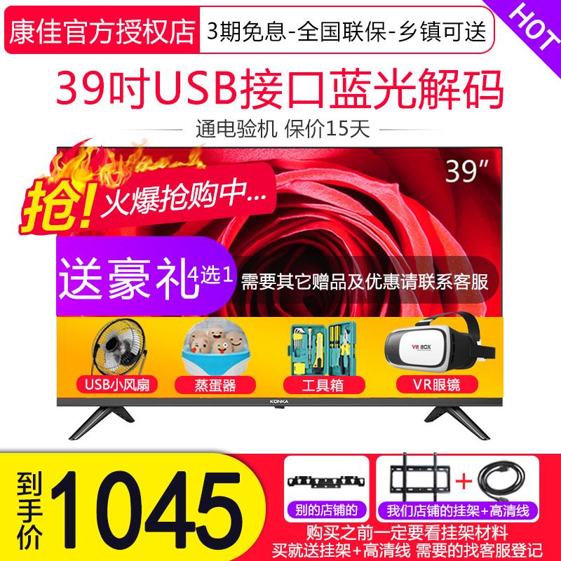 Konka/康佳 LED39E330C 39英寸蓝光高清平板液晶电视机彩电42 40