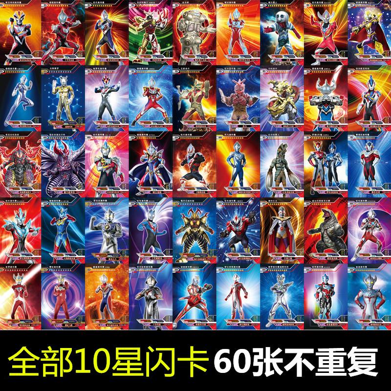 奥特曼卡片全部满星10星闪卡60张不重复荣耀版3D立体卡片HR卡UR卡