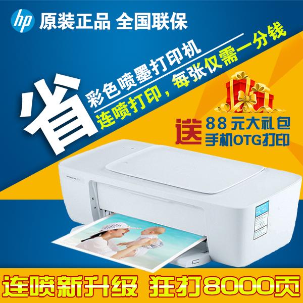 hp惠普1112彩色喷墨家用学生打印机限5000张券