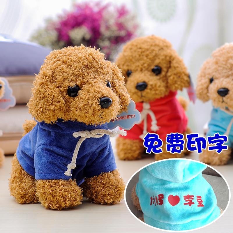 泰迪の犬の毛の绒のおもちゃの小さい犬のぬいぐるみの女子学生のかわいいシミュレーションの犬の海藻の绒の诞生日の赠り物