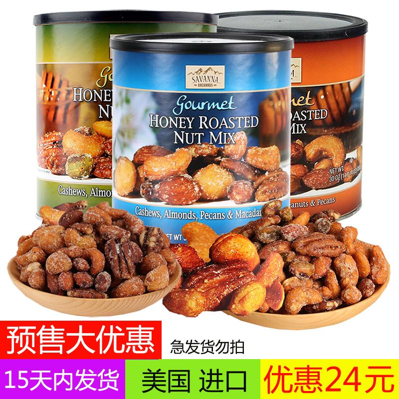 预售促销 美国进口Savanna蜂蜜香烤混合坚果仁850g开心果腰果扁桃