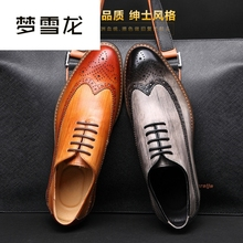 Dream snow dragon autumn British Light Brock carved men's shoes men's leather shoes leather business leisure retro shoes