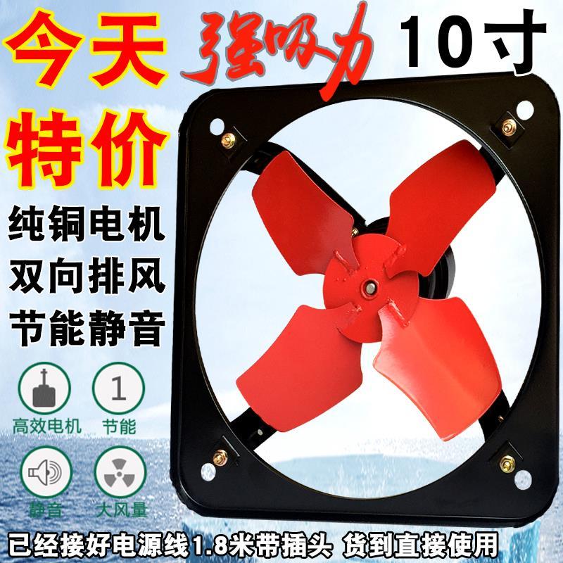 新款包邮的强力排换气风扇抽油烟通机厨房家用工业吸10寸静音窗式
