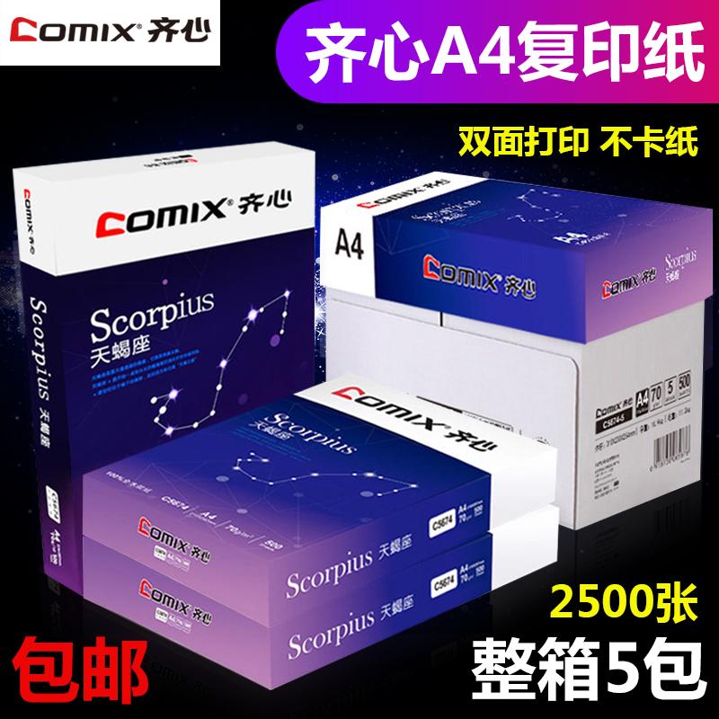 齐心a4打印复印纸办公用纸70g80g促销2500张白纸草稿纸整箱包邮