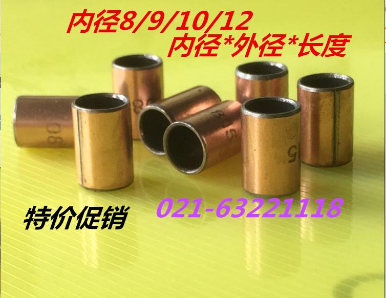 SF1 комплекс подшипник / масляные подкладка крышка / медные наборы / втулки / самолично смазка масло подшипник внутренний диаметр 8/9/10/12