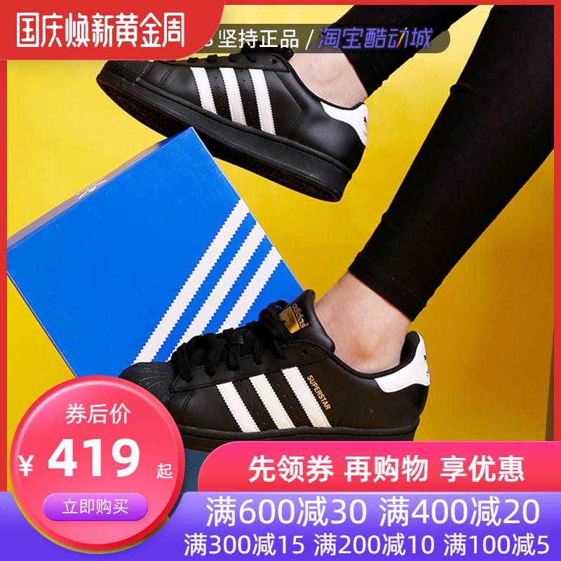 阿迪达斯三叶草男鞋2019夏季新款贝壳头低帮运动休闲板鞋B27140439.00元包邮