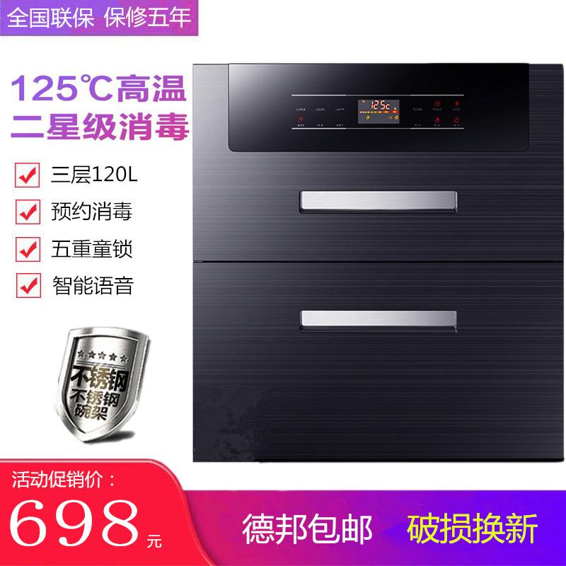 日本樱花消毒柜镶嵌入式家用120L大容量高温厨房小型消毒碗柜特价