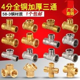 分管螺纹对丝分支4分接头内外管件分流能接水管铜管老式三桶三通