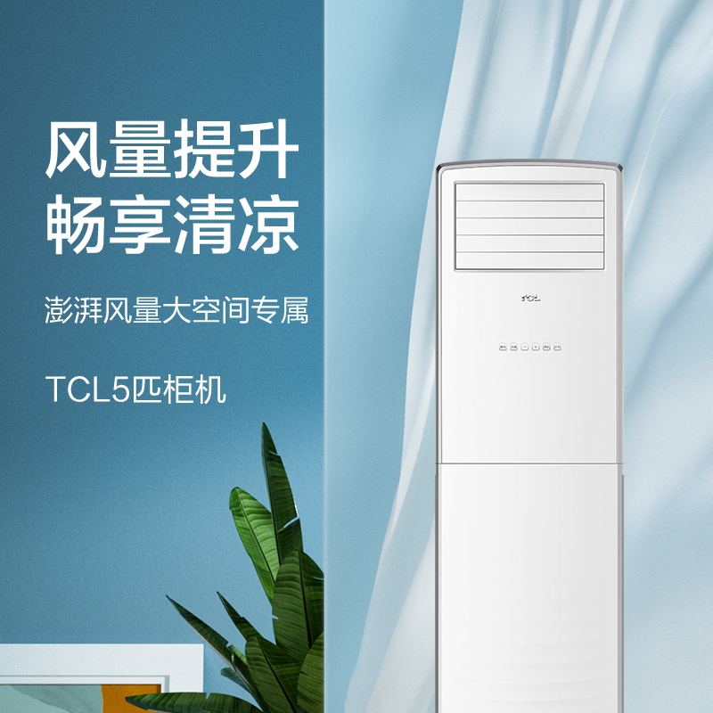 New tcl5p P cooling and heating air conditioning cabinet vertical 5p large air conditioning cabinet commercial three-phase 380V base station factory