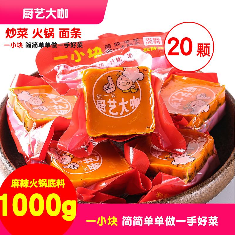 火锅底料小包装一人份重庆麻辣四川单人小块商家用厨艺大咖1000g