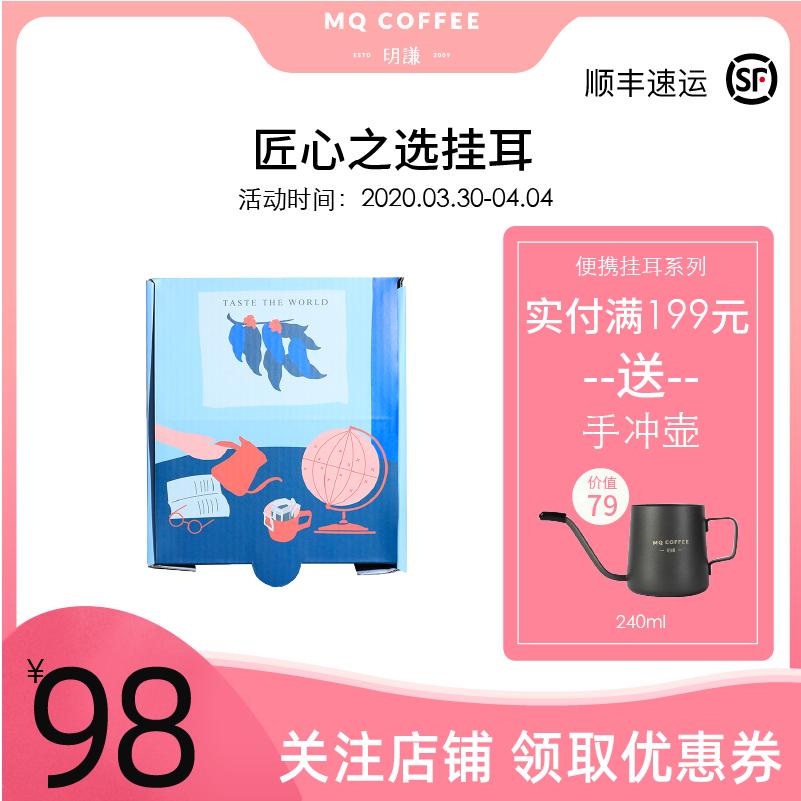 明谦咖啡组合口味挂耳咖啡包手冲精品现磨纯黑咖啡粉滤挂袋泡15包