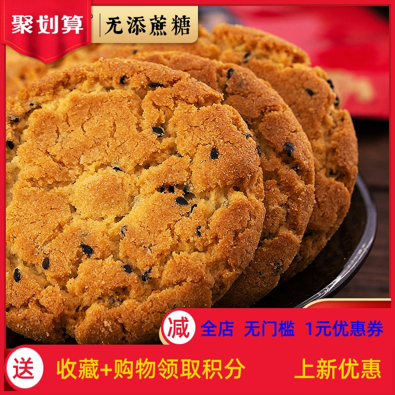 知心奶奶木糖醇桃酥饼干糖尿饼病人中老年人孕妇饱腹代餐小零食品