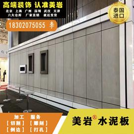 厂家直销泰国进口forex美岩水泥板雕刻切割纤维板饰面板板材8mm图片