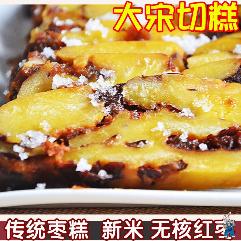 大宋切糕黄米凉糕 陕西糙米年糕糯米软糕大黄米年糕枣糕糯米切糕