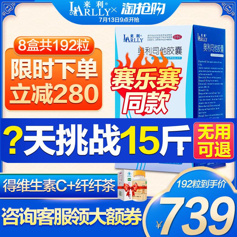 Riliolista capsule weight-loss drug celesai slimming leg burn fat drain oil pill genuine artifact stubborn type
