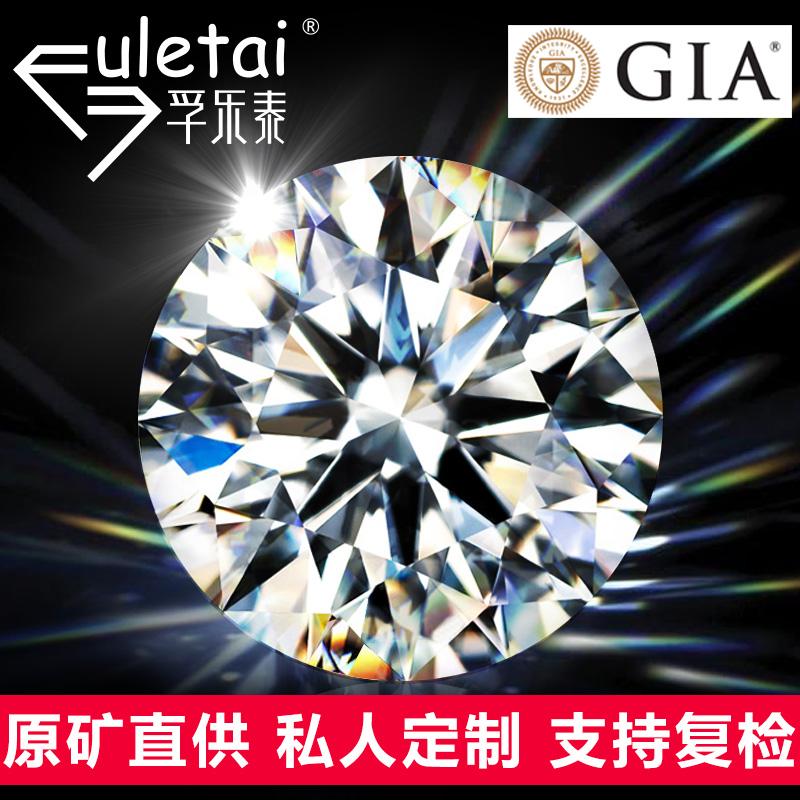 孚乐泰 钻石裸钻GIA30-50-70分1-2-3克拉求婚钻戒指定制正品男女