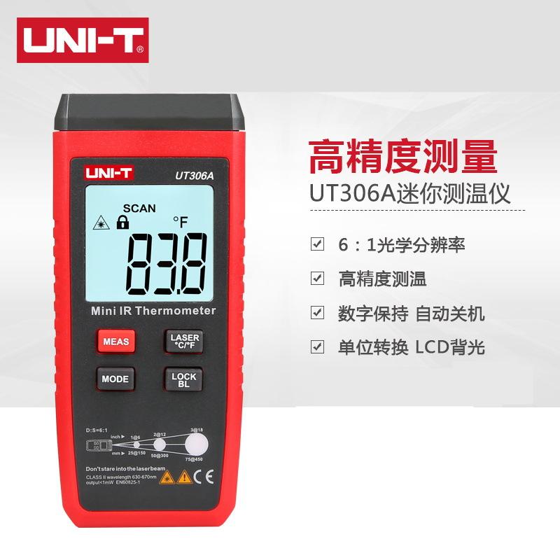优利德UT306A红外线测温仪高精度测温枪 食品油温厨房电子温度计