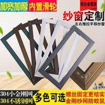 紗窗網推拉式自裝鋁合金紗窗防蚊不銹鋼隱形塑鋼平移沙窗定制紗窗