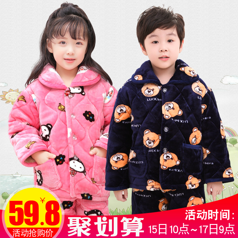 冬季三层夹棉儿童睡衣加厚款珊瑚绒男童女童宝宝男孩子法兰绒套装