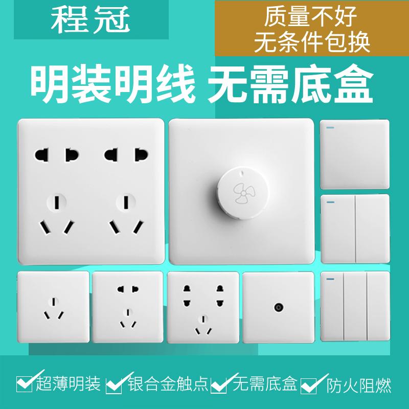 明装开关插座家用86型超薄开关带插座5五孔USB十孔明线盒开关套餐
