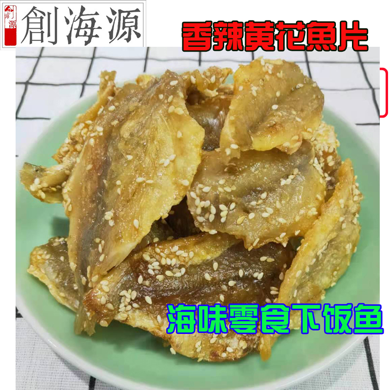 Seafood snacks honey spicy small yellow croaker dried instant small fish 500g package