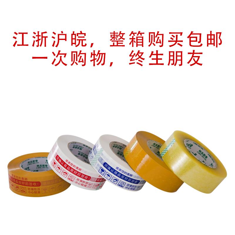 快递打包封口胶布包装胶带透明胶纸批发定制警示语淘宝胶带封箱带