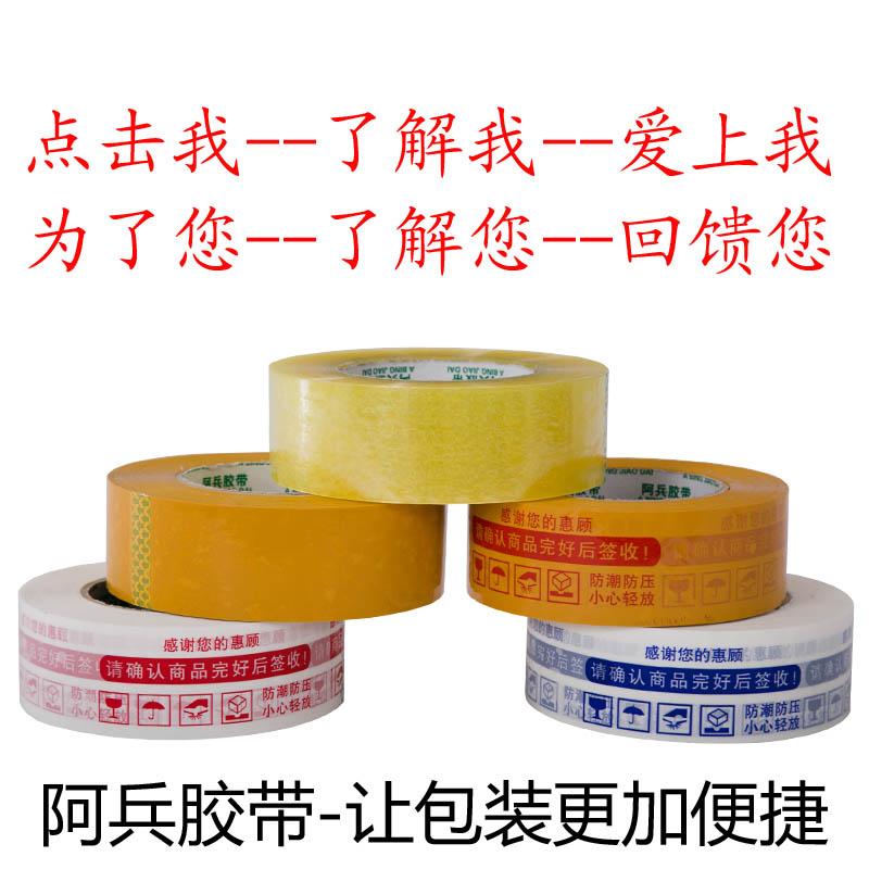 淘宝警示语透明封箱胶带批发包邮定制米黄色封口胶布打包快递包装