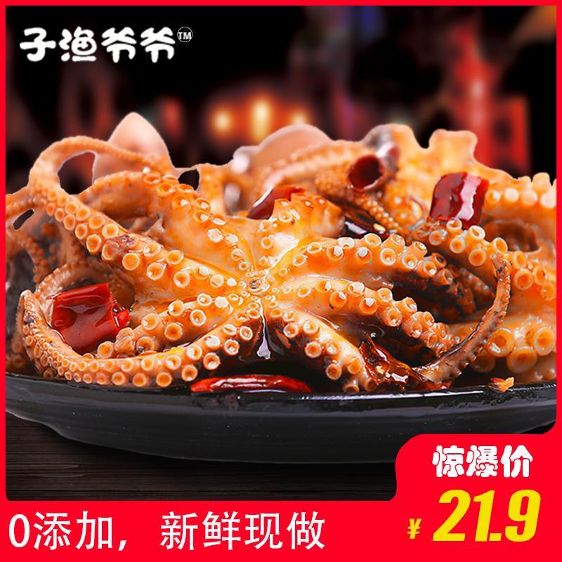 八爪鱼海鲜熟食 即食罐装章鱼麻辣迷你八爪鱼香辣八抓鱼小海鲜
