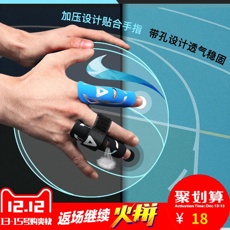 篮球护指 AQ护指排球绷带护手套 指关节装备运动护具护指套 篮球