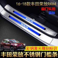 16 Toyota Rongfang Threshold 19 Rav4 Modified Special Interior Accessories Automotive Accessories Decorative Sticking Back Guard Board
