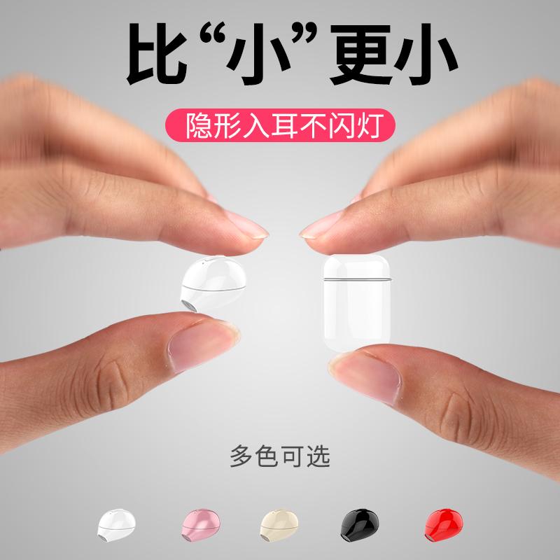 无线双耳蓝牙耳机隐形不入耳式5.0苹果6sOPPO迷你超小微型7/8P单耳塞男女热销3件有赠品