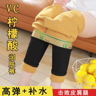 柠檬vc润肤外穿秋冬季加绒打底裤