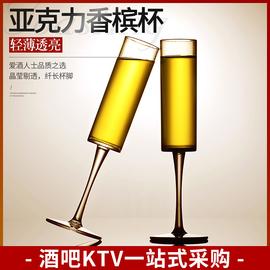 亚克力香槟杯创意高脚PC杯家用塑料黑色鸡尾酒杯透明防摔酒吧杯子
