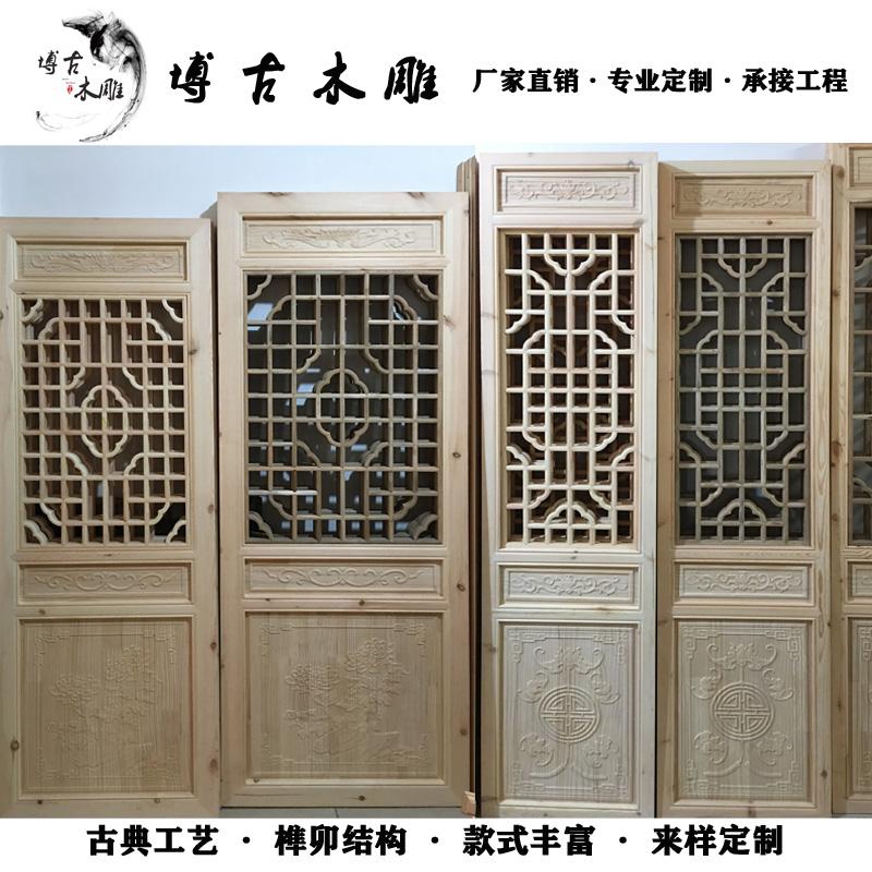 东阳木雕实木雕花隔断仿古门窗屏风中式镂空花格玄关客厅背景定做