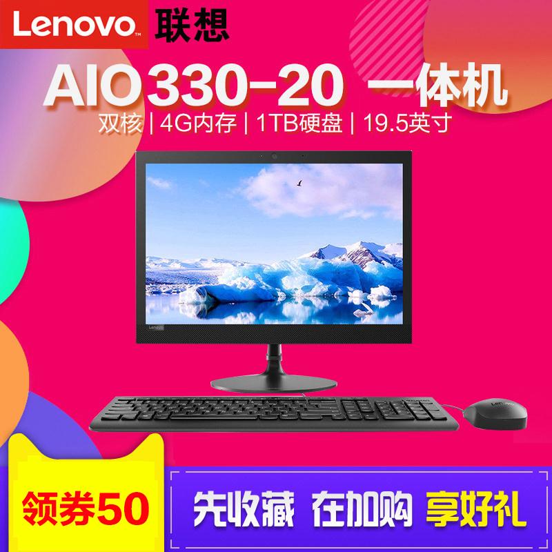 2018新品 联想一体机电脑AIO330-20办公家用教学一体机台式机电脑商务办公19.5英寸学生游戏全新电脑顺丰包邮