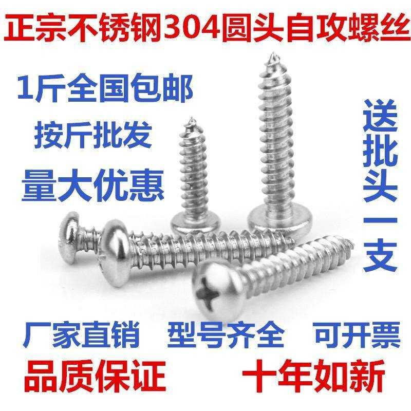 M3 M4 M5 304不锈钢自攻螺丝木螺钉十字盘头圆头自攻螺丝钉