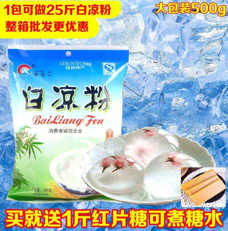 10-22新券广西徐七二白凉粉500克 烧仙草水信玄饼冰透明樱花魔芋粉甜品原料