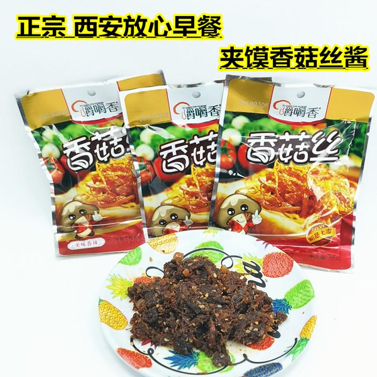 正宗嚼嚼香 香菇丝35gX20袋 夹馍 拌饭酱 西安放心早餐工程香菇酱