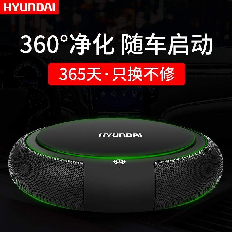[和兴车品工作室车用氧吧,空气净化器]HYUNDAI车载智能负离子空气净化月销量0件仅售199元