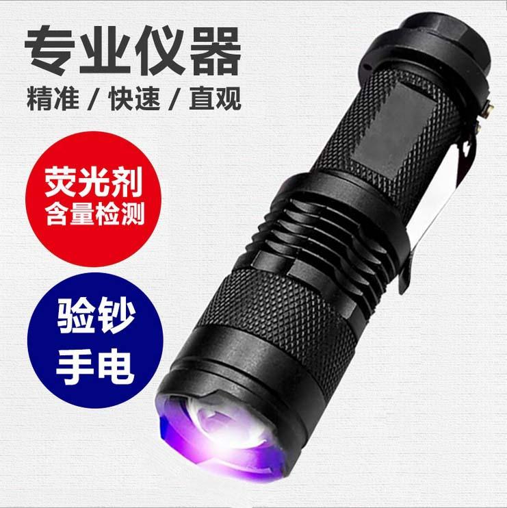 Флуоресцентная пера 365 нм фиолетовая свет Ying Silver белый Легкая подделка денег свет Светодиодный фонарь