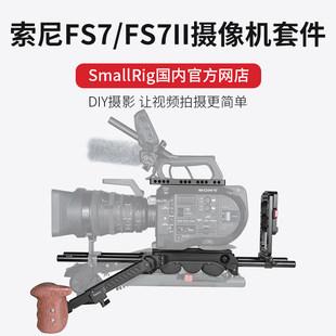斯莫格smallrig索尼FS7/FS7II摄像机套件单反/单电/相机配件2045