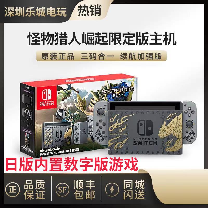 任天堂Switch NS主机 怪物猎人崛起限定版 rise 猛汉续航版 日版