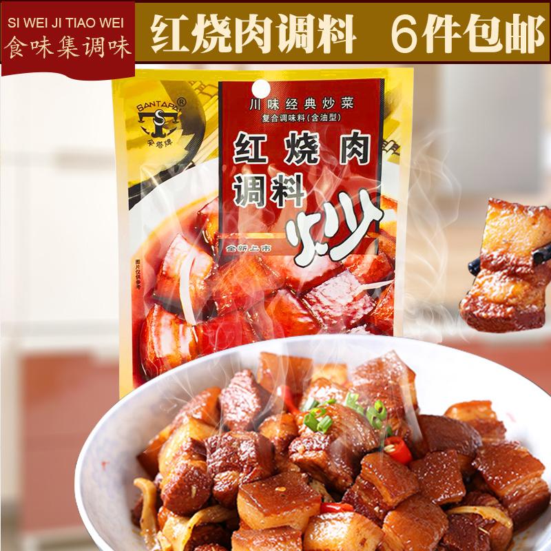 伞塔牌 红烧肉调味料 50g 任选6样包邮 家常川菜炒菜调料包