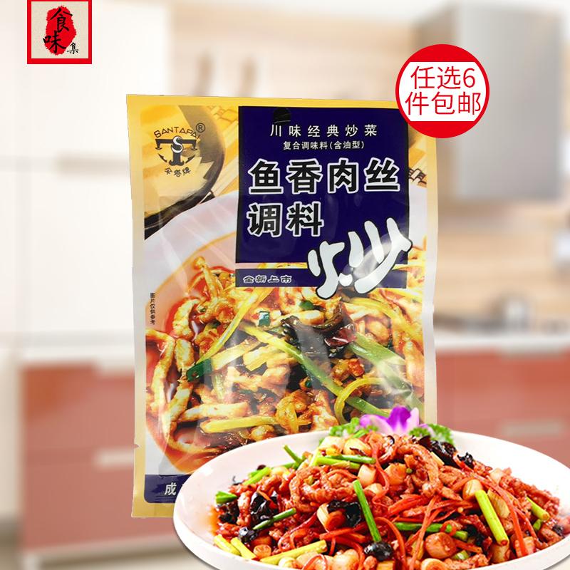 伞塔牌 鱼香肉丝调味料 50g  任选6样包邮 家常川菜炒菜调料包