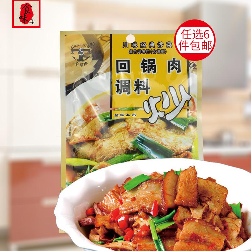 伞塔牌 回锅肉调味料50g 任选6样包邮 家常川菜炒菜调料包