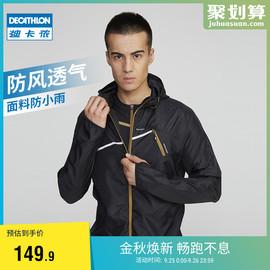 迪卡侬运动皮肤衣男秋季休闲防风跑步风衣训练透气外套夹克RUNT
